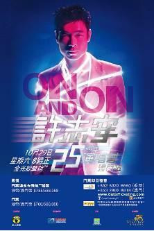 Event poster promoting the On And On 25th Anniversary Concert