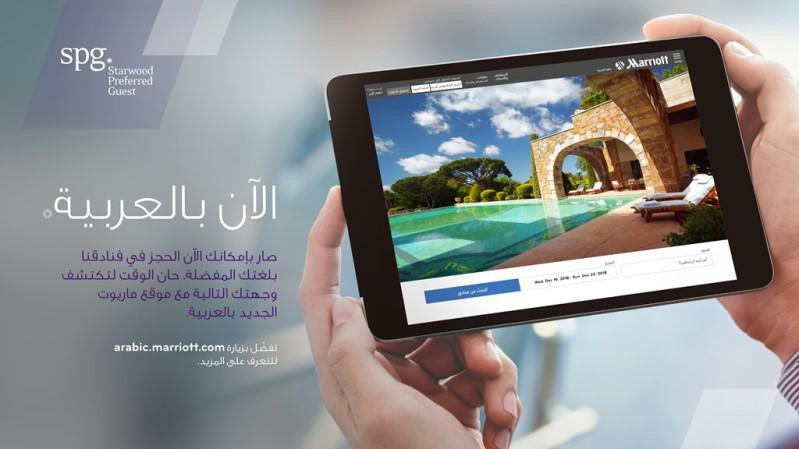 Marriott International: Introducing a revamped Arabic website