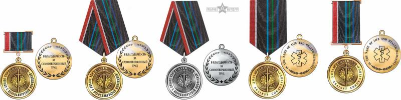 """Russian medal """"For the fight against Covid-19"""""""