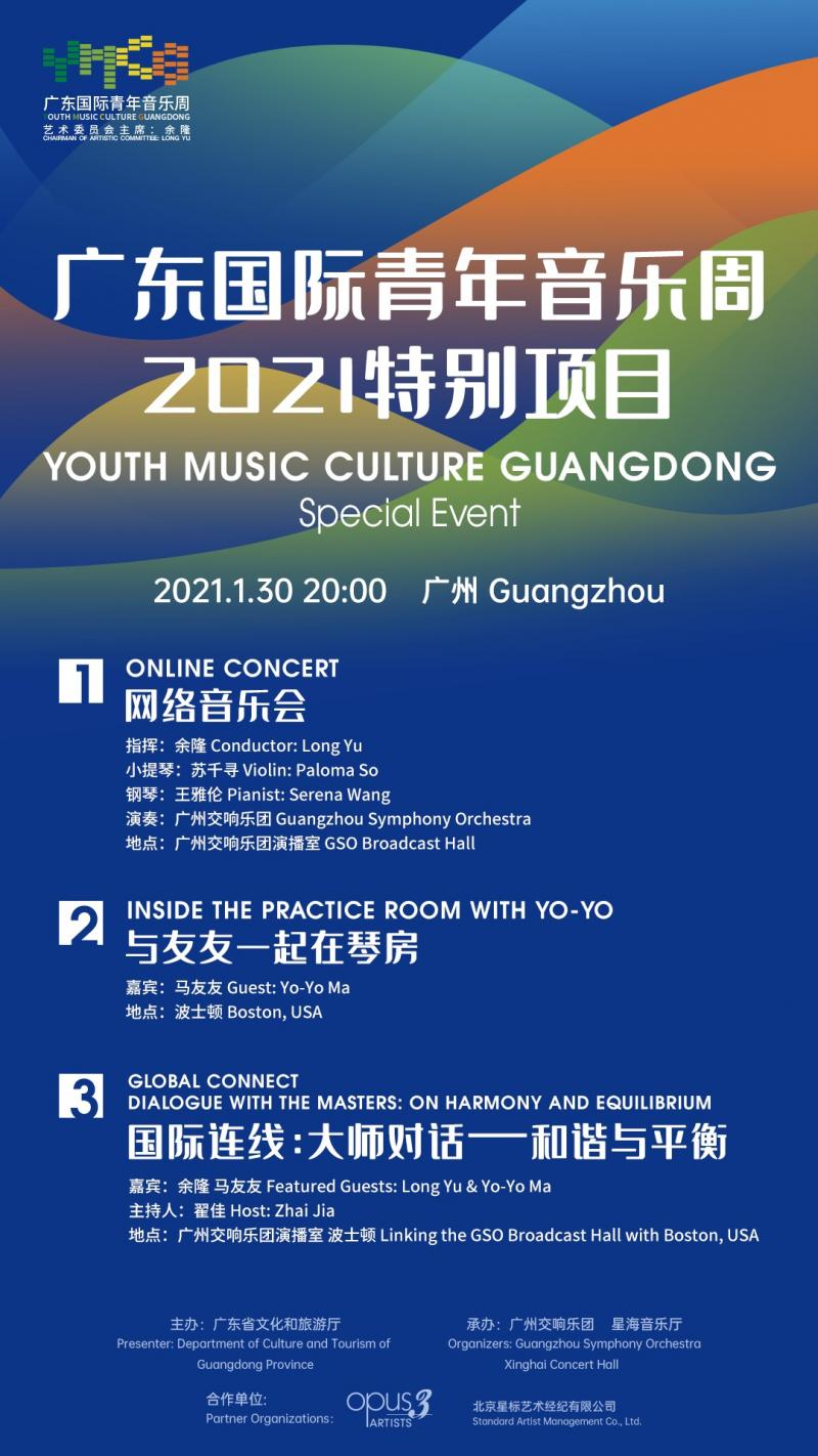 Youth Music Culture Guangdong (YMCG) to Broadcast 2021 Special