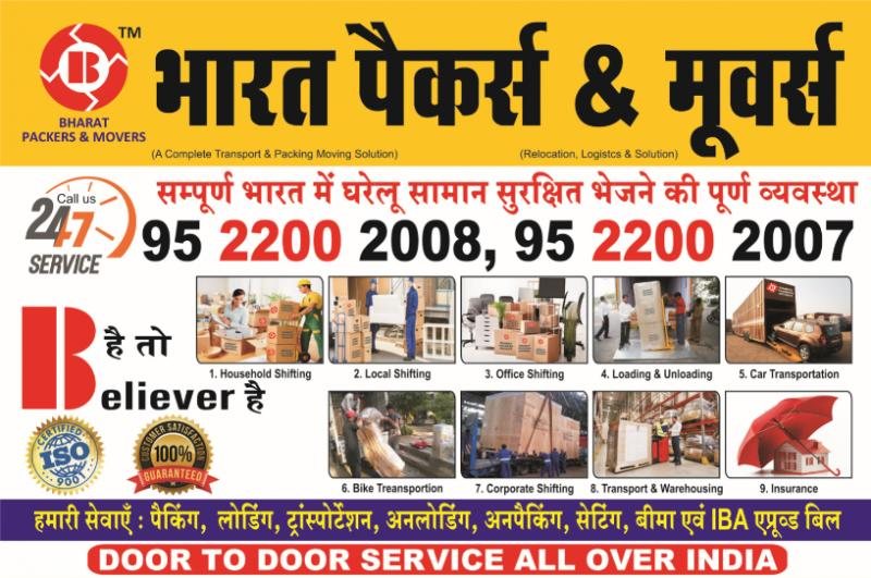 Bharat Packers and Movers is all set to start their loading and unloading service in Jabalpur, Satna, and Balaght.